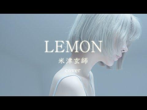 [MV]Lemon-米津玄師 Cover By Yurisa