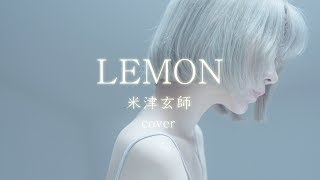 Gambar cover [MV]Lemon-米津玄師 Cover by yurisa