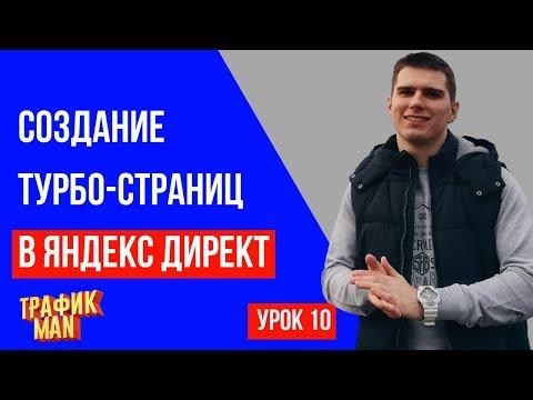 Турбо страницы в Яндекс Директ