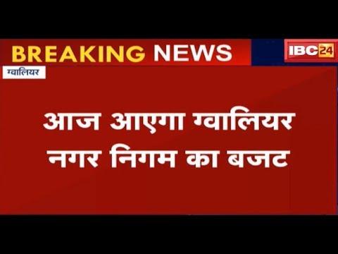 Gwalior Nagar Nigam News: Mayor Vivek Shejwalkar आज पेश करेंगे Budget  