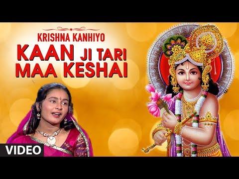 KAAN JI TARI MAA KESHAI - KRISHNA KANHIYO || TRADITIONAL SONG || T-Series Gujarati