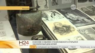 видео Дом-музей Станиславского