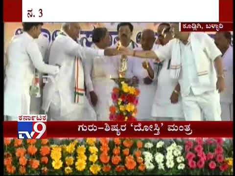 Lok Sabha Election: JDS and Cong Campaign in Kudligi, Bellary