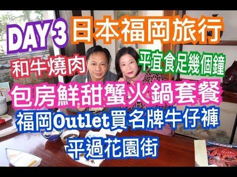 兩公婆食在日本 ~ 福岡旅行 DAY 3...包房平宜鮮甜蟹套餐、Outlet買牛仔褲平過花園街、美味燒肉
