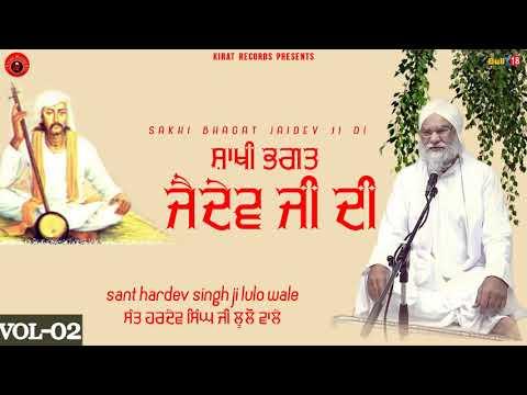 Sakhi Bhagat Jaidev Ji Di - Vol-2 | New Katha by Sant Hardev Singh Ji Lulo Wale | Kirat Records