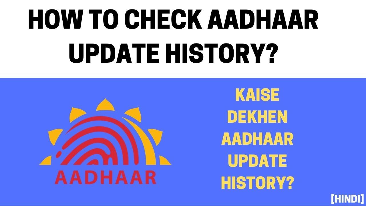 How to Check Aadhaar Update History | View Aadhaar Update History Online |  Explained in Hindi