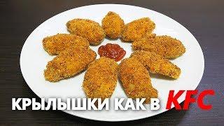 ОБАЛДЕННЫЕ КУРИНЫЕ КРЫЛЫШКИ КАК В KFC