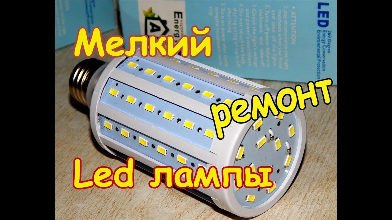 Мелкий ремонт светодиодной лампы с Алиэкспресс | Ремонт цоколя Led лампы
