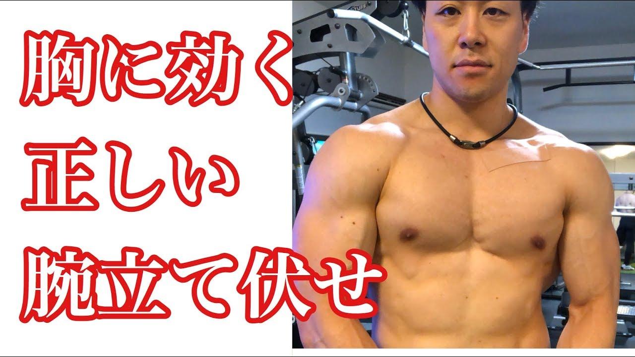 胸 筋 腕立て 大胸筋上部に効く腕立て伏せ(デクラインプッシュアップ)