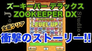 Game:ZOOKEEPER DX ズーキーパーデラックス クリア&衝撃のストーリー
