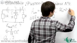 Разбор Олимпиады по Физике Физтех 2013. Видеоурок 4.