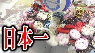 日本一取れるUFOキャッチャーやったらヤバかった thumbnail
