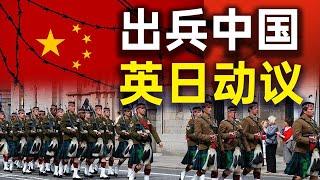 英国动议出兵中国日本强烈赞同。习近平拍脑袋宣布实现全面小康李克强大唱反调