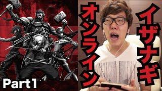 【イザナギオンライン】Part1 初めてのMMO RPG!【ヒカキンゲームズ】