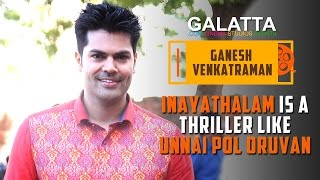 Inayathalam Is A Thriller Like Unnai Pol Oruvan - Ganesh Venkatraman