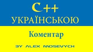C++ УКРАЇНСЬКОЮ! коментар