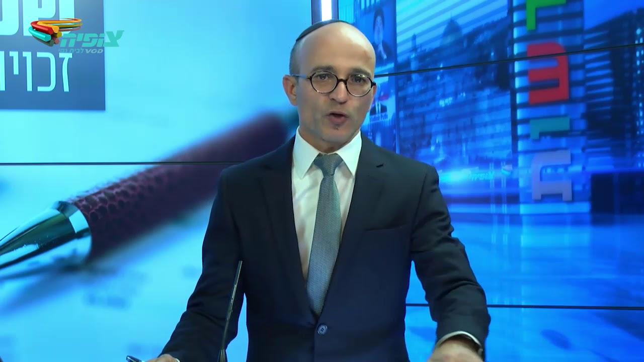 מהדורת חדשות צופיה 21.01.18