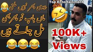 Maa Baap Tou Phir Bhe Mil Jaty Hein - Biwi Phir Kahan Se Milti Hai ? Pakistani 😄  Viral Video