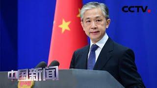 [中国新闻] 中国外交部:美方政客对华为的打压是不折不扣的霸权行径 | CCTV中文国际 - YouTube