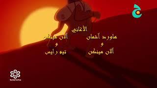 Video Aladdin - Arabian Nights (Arabic TV) download MP3, 3GP, MP4, WEBM, AVI, FLV Oktober 2018