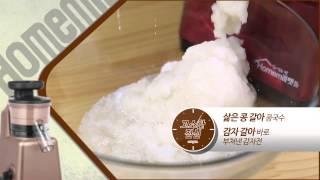 홈밀맷돌-삼시세끼