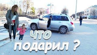 VLOG : ПОДАРОК ОТ МУЖА / МОЙ СЕКРЕТ thumbnail