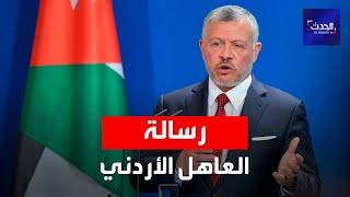 الرسالة الكاملة للعاهل الأردني الملك عبد الله الثاني إلى الشعب الأردني