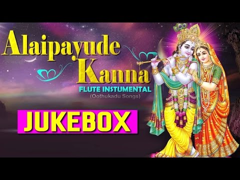 Alaipayude Kanna Flute Instrumental Songs Juke Box || Sri Krishna Devotional Songs