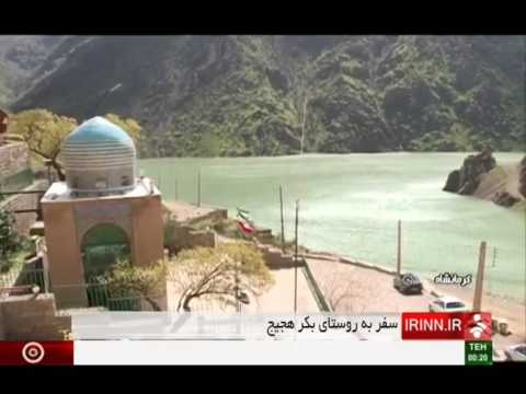 Iran Kermanshah, Big Hajij village, Uramanat nature طبيعت اورامانات كرمانشاه روستاي هجيج بزرگ ايران