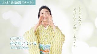 石川さゆり / 花が咲いている SPOT映像(8月1日先行配信スタート!!) thumbnail