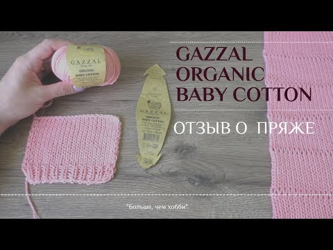 Gazzal Organic Baby Cotton. Отзыв о пряже из 100% хлопка.