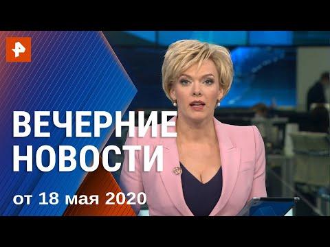 Вечерние новости РЕН ТВ с Еленой Лихомановой. Выпуск от 18.05.2020