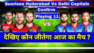 IPL 2020 : SRH vs DC Playing 11 | Sunrisers Hyderabad vs Delhi Capitals | Today Match Prediction