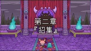 ポンコツクエスト〜魔王と派遣の魔物たち〜 第二章「招集」