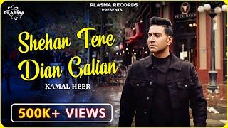 Shehar Tere Dian Galian (Kamal Heer ) Mp3 Song Download