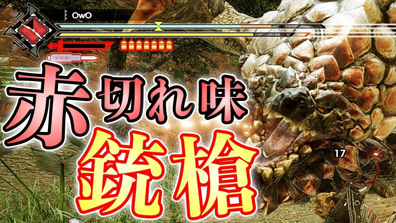 【MHRise】切れ味が最低の状態のガンランスでバゼルギウスを狩猟したい【モンハンライズ実況】