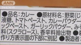 中身を判断できるよう・・・ 全加工食品に原産国表示(16/10/05)