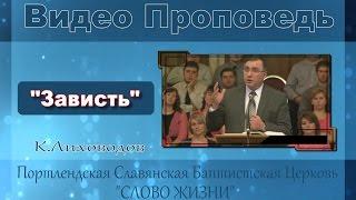 К.Лиховодов - Проповедь о  Зависти