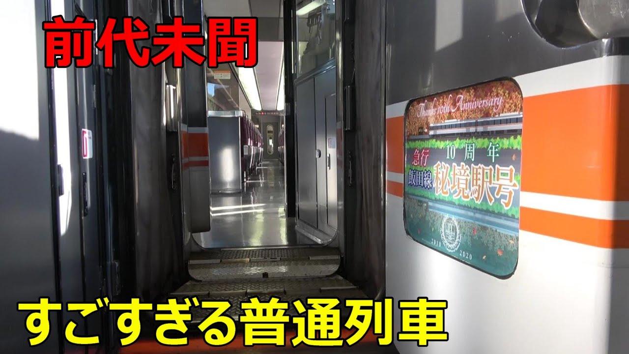 "JR東海""史上最強""の間合い運用が現れた"
