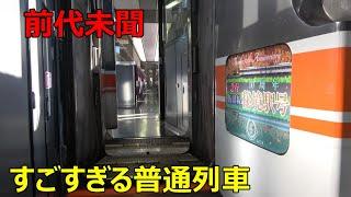JR東海の凄すぎる普通列車に乗ってきた