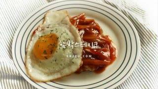 [엔쮸] 함박스테이크, Hamburger Steak, …
