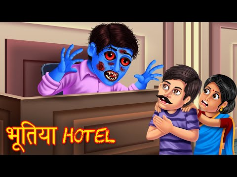 भूतिया Hotel | Haunted Hotel | Hindi Horror Story | Stories in Hindi | Tales | Kahaniya | Stories |