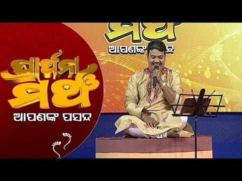 PRATHANA MANCHA APANANK PASANDA_Dabu jadi de sarana de maa to ghata gare_Sri Charana