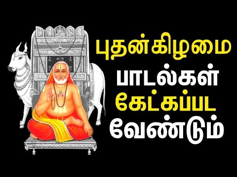 Song For Peace Of Mind | Sree Ragavendra Swamy Padangal | Best Tamil Devotional Songs