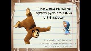 Физкультминутки на уроках русского языка