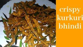 Crispy kurkuri Bhindi | crunchy recipe |no ginger no garlic recipe| easy recipe.