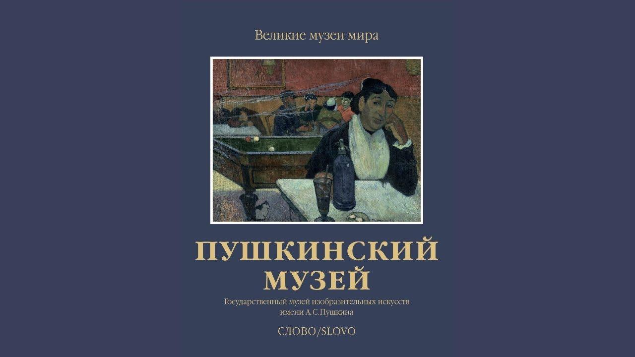 Пушкинский музей - впервые в серии Великие Музеи Мира | СЛОВО/SLOVO, 2019