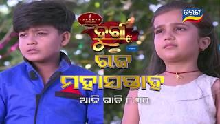Durga   Raja Mahasaptaha   22 June 2018   Promo   Odia Serial TarangTV