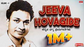 Jeeva Hoovagide Bhaava Jenaagidhe - Dr Rajkumar Top 10 Songs Jukebox | Vol -2|Rajkuamr Old Hit Songs