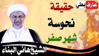 حقيقة نحوسة شهر صفر وآخر أربعاء فيه - الشيخ هاني البناء - الشيخ الأسدي (رأي السيد السيستاني)